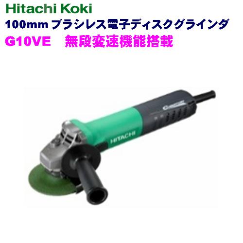 HiKOKI[日立工機]  100mmブラシレス電子ディスクグラインダG10VE【ダイヤル式無段変速タイプ】【H01】