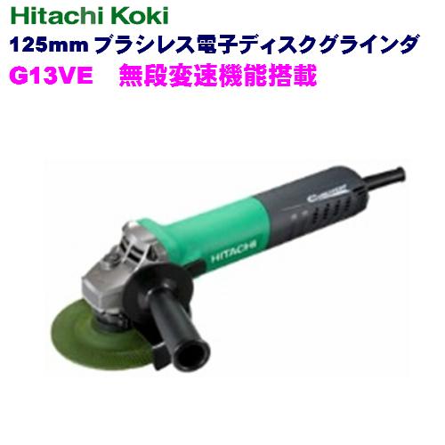 HiKOKI[ 日立工機 (hitachi) ]  125mm ブラシレス 電子ディスクグラインダ G13VE 【ダイヤル式無段変速タイプ】