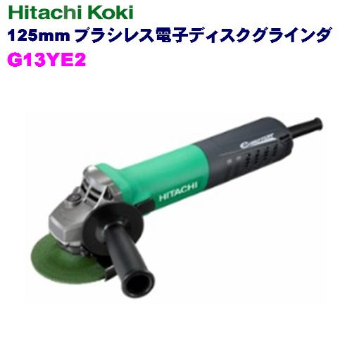 HiKOKI[ 日立工機 ]  125mm ブラシレス 電子ディスクグラインダ G13YE2