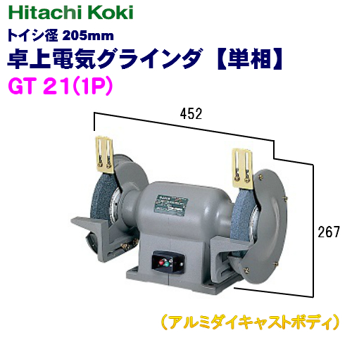 HiKOKI[ 日立工機 ]  205mm 卓上電気グラインダ GT21(1P)【単相】