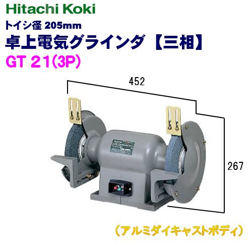 HiKOKI[ 日立工機 ]  205mm 卓上電気グラインダ GT21(3P)【三相】