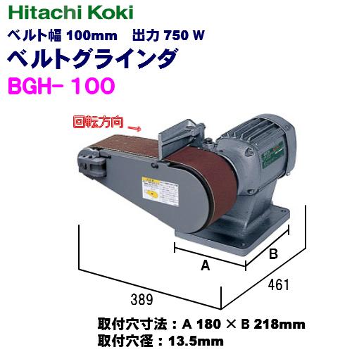 HiKOKI[ 日立工機 ]  ベルト幅100mm ベルトグラインダ BGH-100 ※代引不可・大型荷物のため時間指定出来ません。
