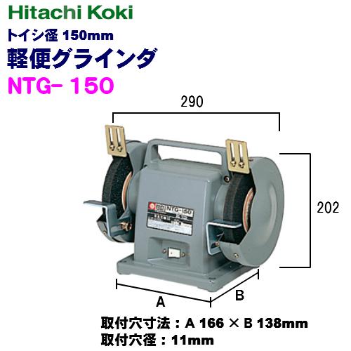 HiKOKI[ 日立工機 ]  150mm 軽便グラインダ NTG-150