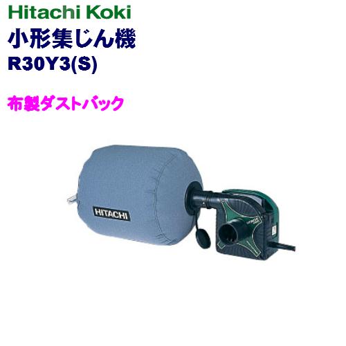 HiKOKI[ 日立工機 (hitachi) ]  小形集じん機 R30Y3(S)