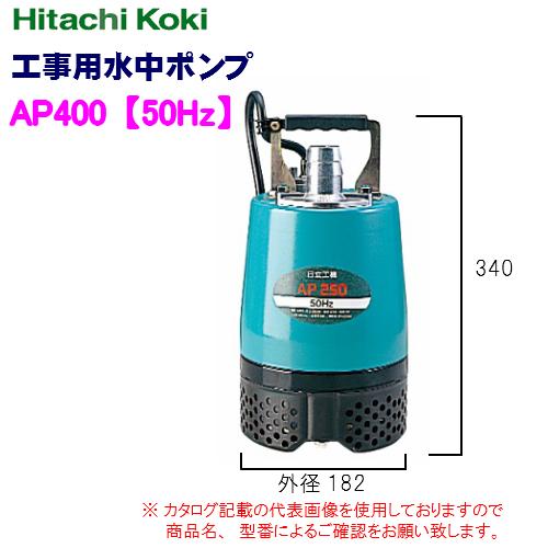 HiKOKI[ 日立工機 ]  工事用水中ポンプ AP400【50Hz】