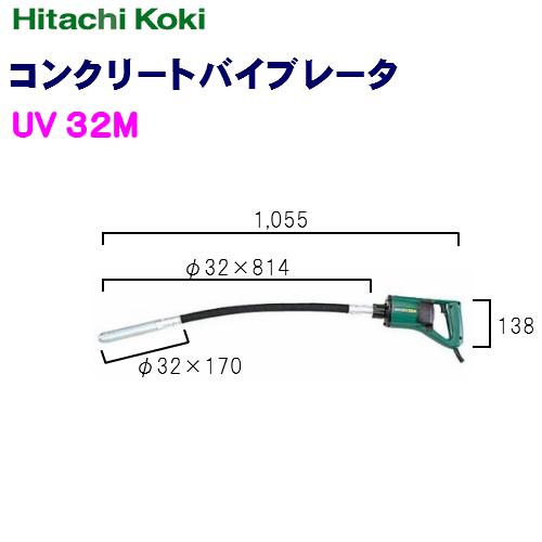 HiKOKI[ 日立工機 ]  コンクリートバイブレータ UV32M