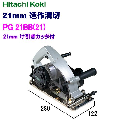HiKOKI[ 日立工機 ]  21mm 造作溝切 PG21BB(21)【21mmけ引きカッタ付】
