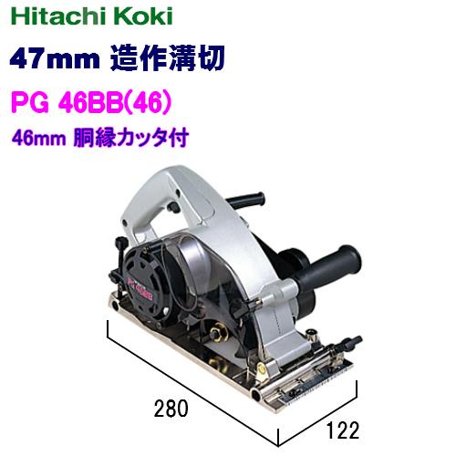 HiKOKI[日立工機] 47mm造作溝切PG46BB(46)【46mm胴縁カッタ付】【H02】