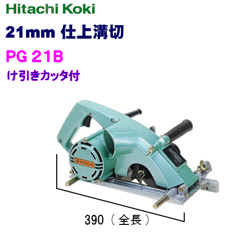 HiKOKI[ 日立工機 ]  21mm 仕上溝切 PG21B【け引きカッタ付】