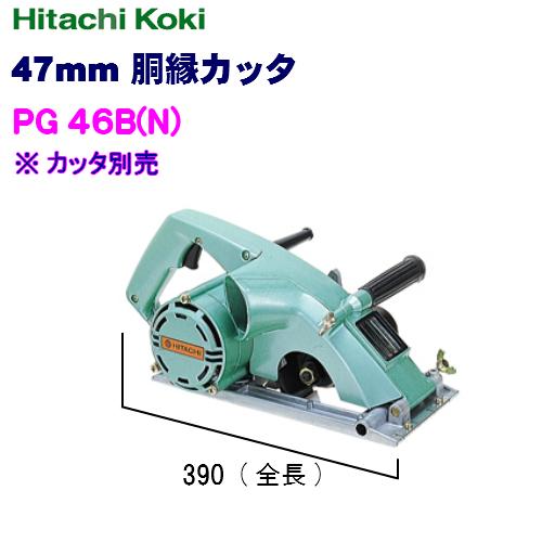 HiKOKI[日立工機] 47mm胴縁カッタPG46B(N)【カッタ別売】【H02】