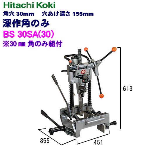 HiKOKI[ 日立工機 ]  30mm 深穴角のみ BS30SA(30)【30mm 角のみ組付】