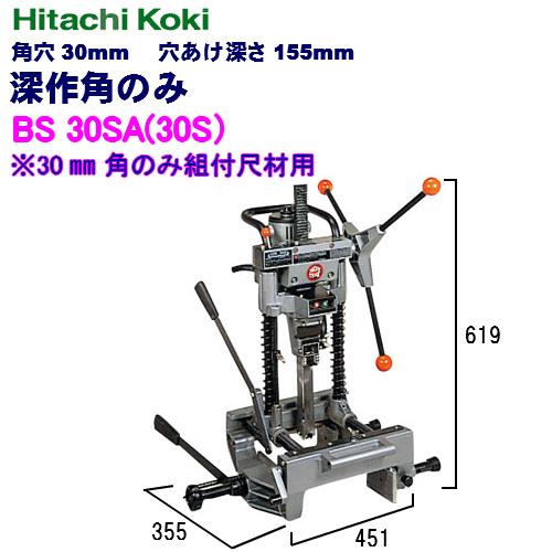 HiKOKI[ 日立工機 ]  30mm 深穴角のみ BS30SA(30S)【30mm 角のみ組付尺材用】