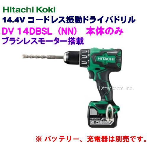 HiKOKI[ 日立工機 ]  14.4Vコードレス振動ドライバドリル DV14DBSL(NN)【本体のみ】緑 ※バッテリー、充電器、ケースは別売です。