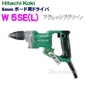 HiKOKI[ 日立工機 (hitachi) ]  ボード用ドライバ W5SE(L) 【100V 20mコード】 アグレッシブグリーン
