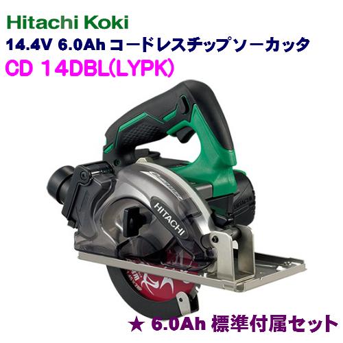 HiKOKI[ 日立工機 ]  14.4V 6.0Ah電池付 コードレスチップソーカッタ CD14DBL(LYPK) 【ケース付セット】