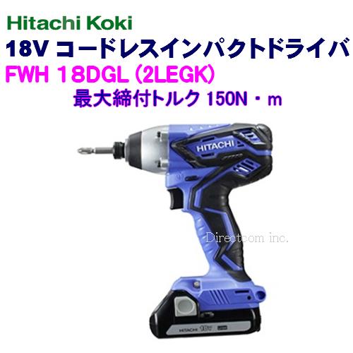 HiKOKI[ 日立工機 ]  18V コードレスインパクトドライバ FWH18DGL(2LEGK)