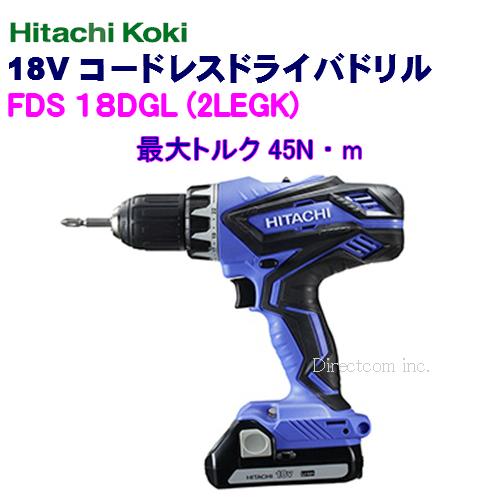 HiKOKI[ 日立工機 ]  18V コードレスドライバドリル FDS18DGL(2LEGK)