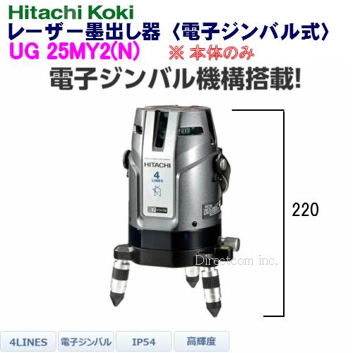 HiKOKI[ 日立工機 ]  レーザー墨出し器 UG25MY2(N) 【電子ジンバル式】 【受光器無し】