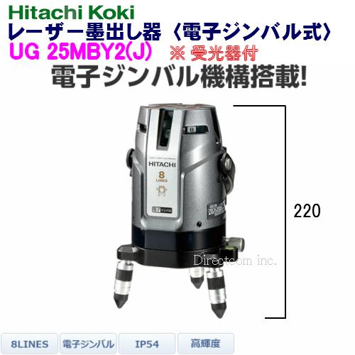 HiKOKI[ 日立工機 ]  レーザー墨出し器 UG25MBY2(J) 【電子ジンバル式】 【受光器付】