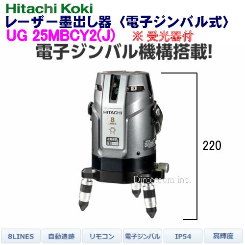 HiKOKI[ 日立工機 ]  レーザー墨出し器 UG25MBCY2(J) 【電子ジンバル式】 【受光器付】