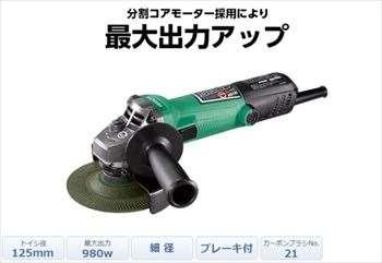 HiKOKI[ 日立工機 ]  125mm 電気ディスクグラインダ G13B