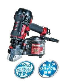 マキタ makita 75mm 高圧エア釘打AN731H(エアダスタ付) 赤