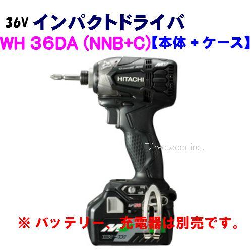 ★マルチボルト★ HiKOKI[ 日立工機 ]  36V インパクトドライバ WH36DA(NNB+C) 黒【本体+ケース】※バッテリ、充電器は別売です。
