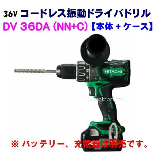 ★マルチボルト★ HiKOKI[ 日立工機 ]  36V コードレス振動ドライバドリル DV36DA(NN+C)【本体+ケース】※バッテリ、充電器は別売です。
