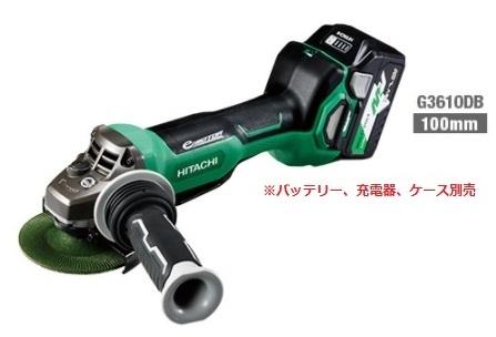 ★マルチボルト★ HiKOKI[ 日立工機 (hitachi) ]  36V コードレスディスクグラインダ G3610DB(NN)パドルSW採用【本体のみ】※バッテリー、充電器、ケースは別売です。