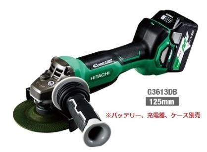 ★マルチボルト★ HiKOKI[ 日立工機 ]  36V 125mm コードレスディスクグラインダ G3613DB(NN)パドルSW採用【本体のみ】※バッテリー、充電器、ケースは別売です。