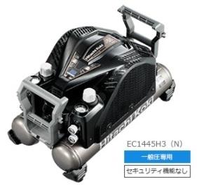 HiKOKI[ 日立工機 (hitachi) ]  高圧エアコンプレッサ EC1445H3(N)【一般圧専用(50Hz/60Hz共用)】※セキュリティー機能なし