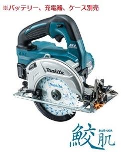 マキタ 14.4V 125mm 充電式マルノコHS470DZS【本体のみ】 青 ※バッテリ、充電器、ケース別売