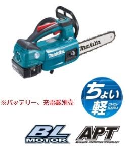 マキタ 18V 充電式チェンソー250mmMUC254DZ【本体のみ】 青 ※バッテリ、充電器別売