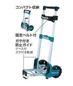 マキタ makita マックパック トローリ 【A-60648】
