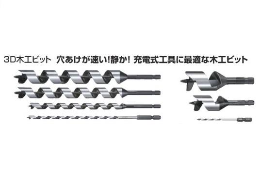 マキタ makita 3D木工ビット 【A-62767】 φ50.0×全長145mm×溝長95mm