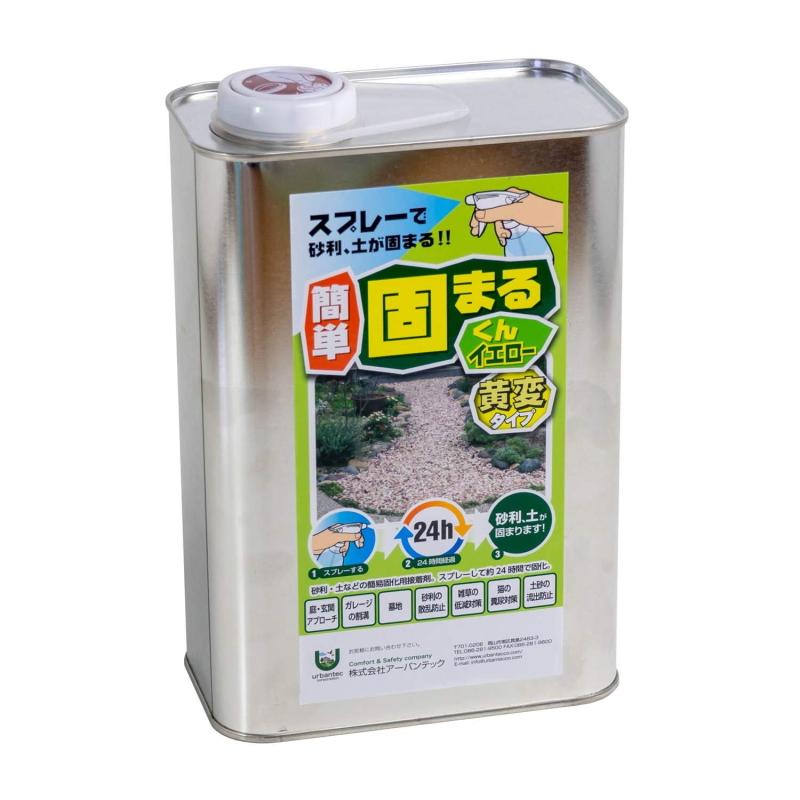 かんたん固まるくんイエロー (黄変タイプ) 2kg(材料のみ)(4-8m2(平方メートル)用)低価格 スーパー同等強度砂利・土などの簡易固化用接着剤Y-002 Y002アーバンテック