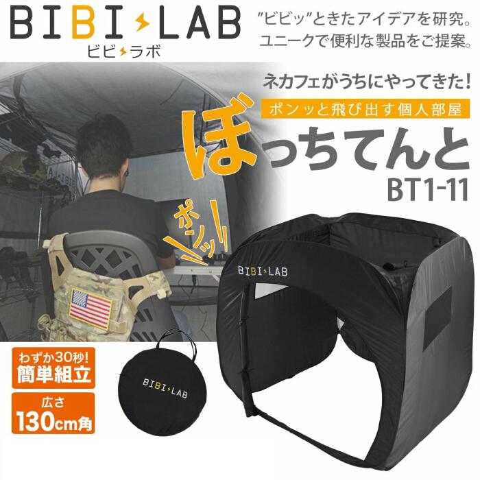 botchitento(供室內使用的工作帳篷)[包廂空間]BT1-11[BT111]BIBI LAB(二二實驗室)