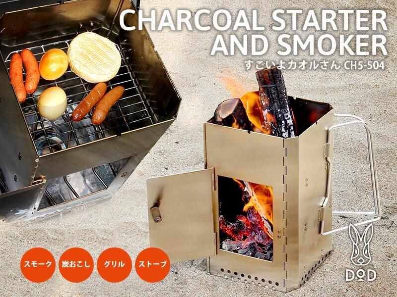 【国内発送】 チャコールスターターすごいよカオルさん CH5-504 [CH5504]煙突効果で1度に10人分(約3kg)の炭に着火できる大型チャコールスターター CH5-504。CHARCOAL STARTER AND DOD AND SMOKERドッペルギャンガーアウトドアDOPPELGANGER OUTDOOR DOD, イワデヤママチ:8d47aae1 --- supercanaltv.zonalivresh.dominiotemporario.com