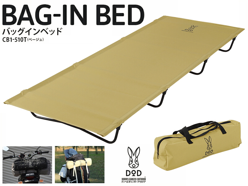 バッグインベッド(コット)(ベージュ)おりたたみキャンピングコット耐荷重120kgCB1-510T [CB1510T]BAG-IN BEDドッペルギャンガーアウトドアDOPPELGANGER OUTDOOR DOD