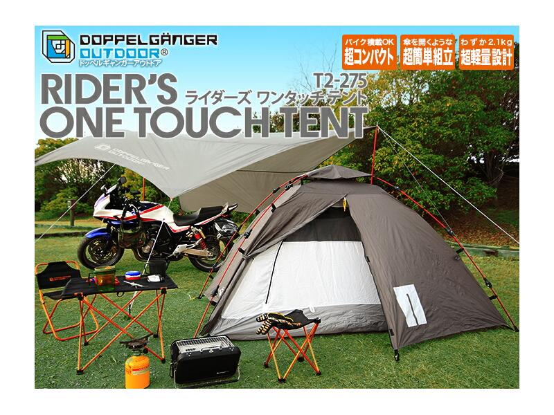 ライダーズワンタッチテント(大人2名)RIDER'S ONE TOUCH TENT T2-275 [T2275]コンパクトにバイクに積載できて、簡単に設営ができる、ライダーのためのワンタッチテント。ドッペルギャンガーアウトドアDOPPELGANGER OUTDOOR DOD