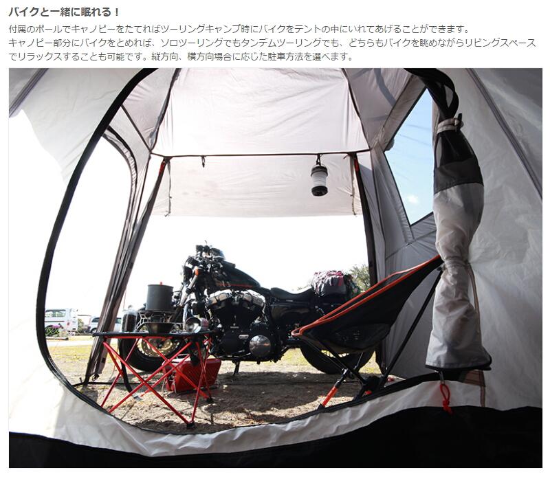 ?????????????(??2?) RIDERu0027S BIKE IN TENT T2-466 & Toolexpress   Rakuten Global Market: The tent can sleep with bike ...