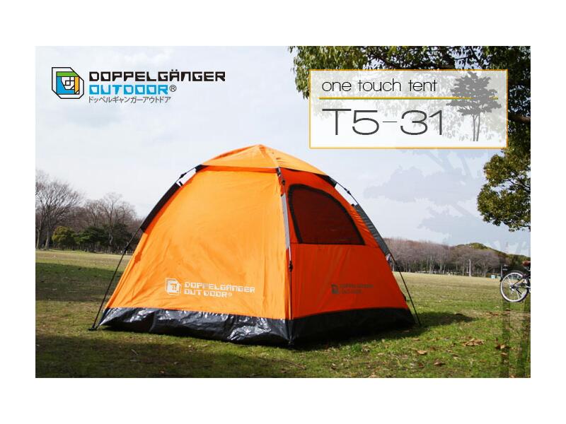 ワンタッチテント(5名用)T5-31 [T531]フ5名(大人3名・子供2名)のゆったり就寝スペース、高さ145cmを確保。ドッペルギャンガーアウトドアDOPPELGANGER OUTDOOR DOD