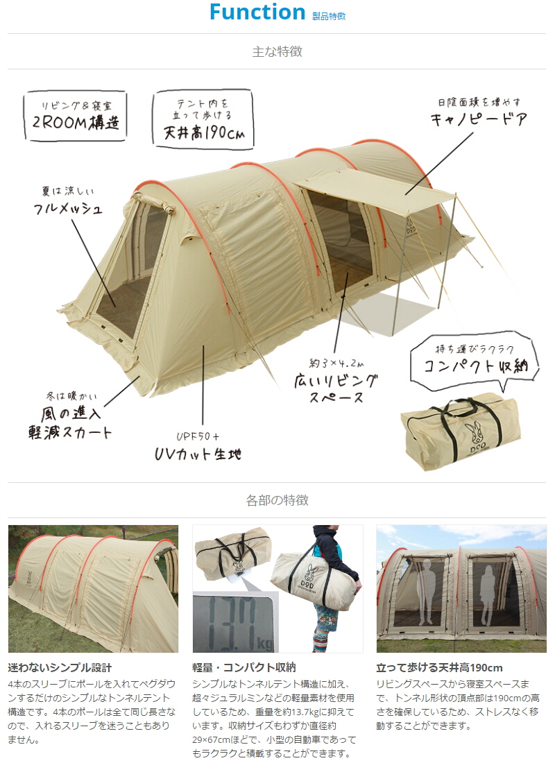 魚糕帳篷2(5名大人)2房型隧道帳篷T5-489[T5489]KAMABOKO TENT2 dopperugyangaautodoa DOPPELGANGER OUTDOOR DOD