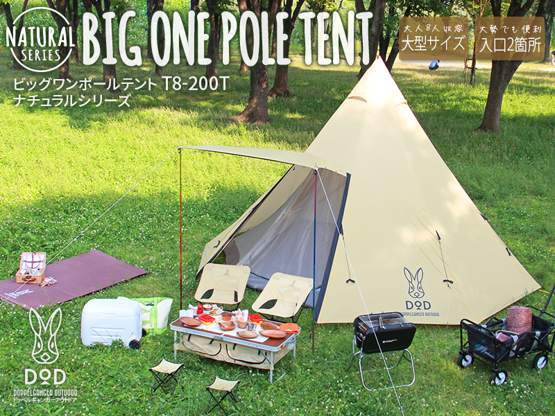 Big pole tents (8 adults) beige tipi type tent stylish T8-200 [T8200] form a stylish and natural-looking color. Very large 8 person tent import. & Toolexpress | Rakuten Global Market: Big pole tents (8 adults ...