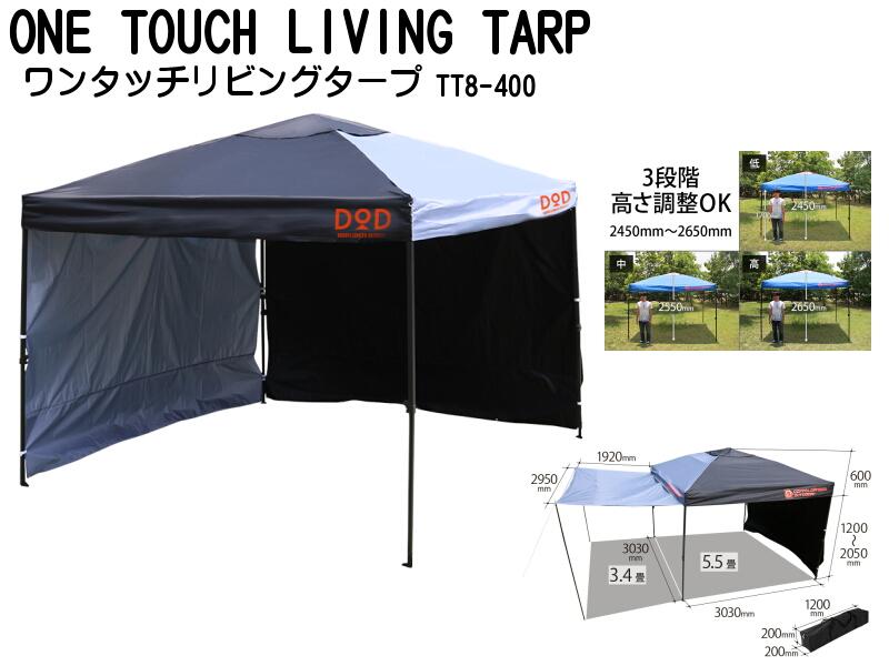 ワンタッチリビングタープ 3m X 3m(ブラック) TT8-400 [TT8400]5.5畳、大型ワンタッチタープ。ONE TOUCH LIVING TARPドッペルギャンガーアウトドアDOPPELGANGER OUTDOOR DOD