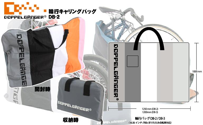 圆线携带包装袋 [DB2] (折叠自行车) 分身分身