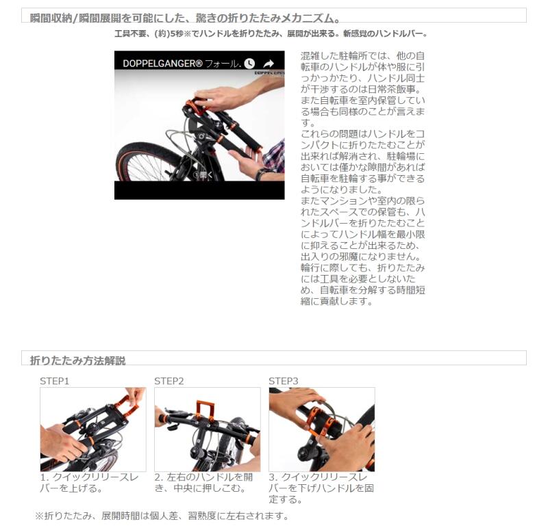 自行車排序可折疊折疊把手 (黑色) DHB086-BK [DHB086BK] 車把分身分身