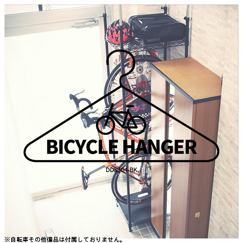 バイシクル・ハンガー(ブラック)自転車保管棚(バイシクルハンガー)Biycycle Hanger安全、確実に、省スペースで愛車と道具をまとめて収納。スチールラック方式で組立簡単。DDS304-BK [DDS304BK]ドッペルギャンガーDOPPELGANGER DPG