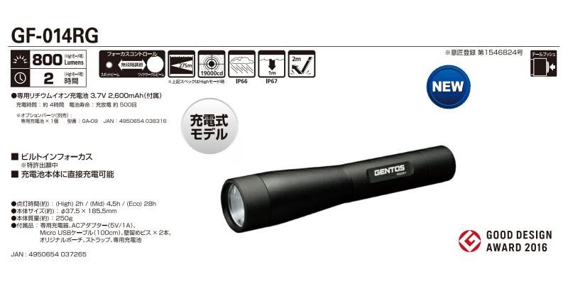 GENTOS GF-014RG 800lm LEDフラッシュライト充電式モデル [GF014RG] Gシリーズ ジェントスGF-014RG [GF014RG]