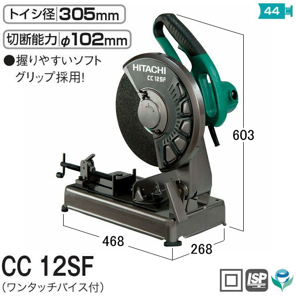 高速切断機 hitachihitachi 高速切断機 305mm砥石用(ワンタッチバイス付)小型切断機日立工機, 鳴門市:c4d53d7f --- jphupkens.be
